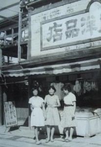 昭和30年代の森下屋