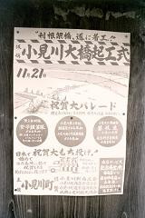 小見川大橋起工ポスター
