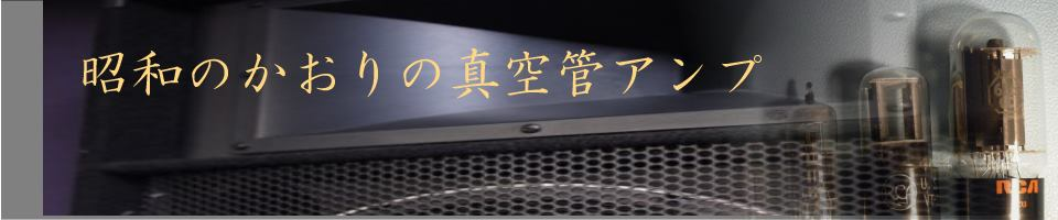 昭和の香りの真空管アンプ